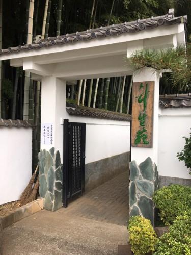 慈恵院 竹生苑(ちくぶえん)