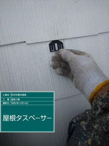 屋根下塗り後にタスペーサー挿入