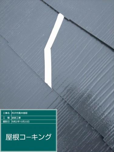 中塗り後に屋根のクラック補修を行います