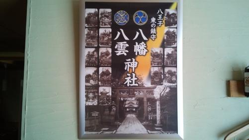 八幡八雲神社・元横山町、三崎町、中町などなど。