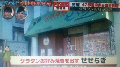 笠間市友部 美味しい関西風お好み焼き【マカロニグラタン】