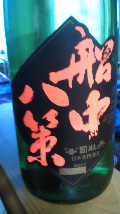 船中八策!司牡丹。純米酒です。