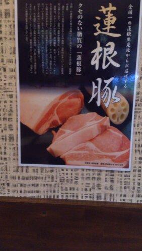 ほんのり甘くて美味しい【茨城銘柄】蓮根豚のソース・カツ丼