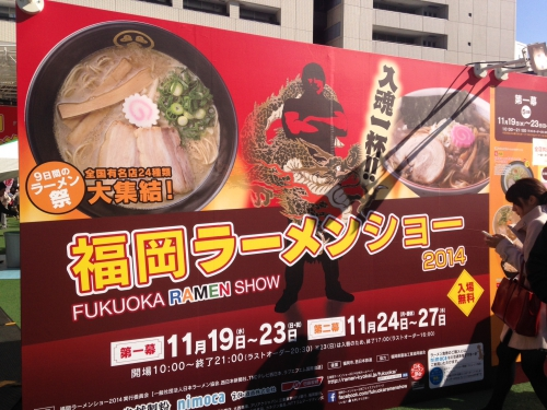 福岡ラーメンショー2014!