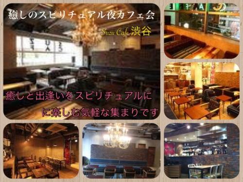 12/17 渋谷・癒しのスピリチュアル夜カフェ会