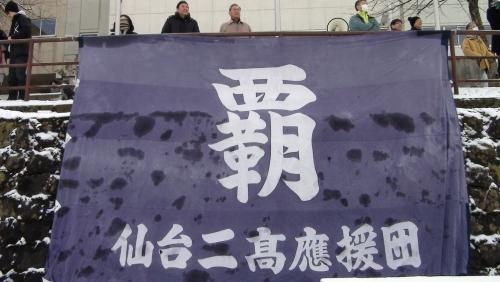 ラグビー仙台一・二高定期戦 仙台二高応援団