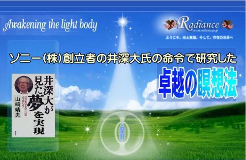 ソニー(株)創立者の井深大氏の命令で研究した「卓越の瞑想法」