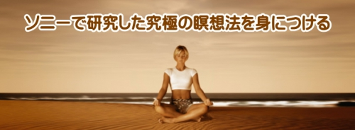 現代人のための瞑想法 YouTube動画