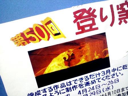 春の登り窯焼成に向けて準備が始まり、教室にポスター掲示。