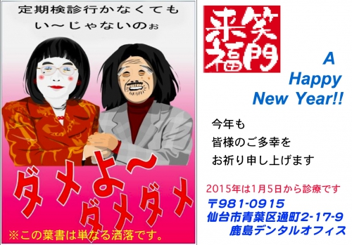 今年の年賀公開  日本エレキテレ?