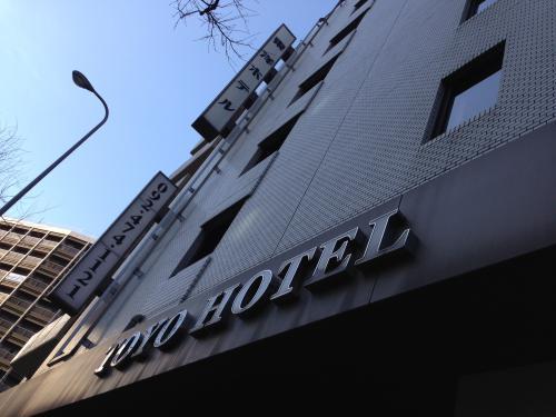 博多駅 東洋ホテルへ出張タイ古式90分