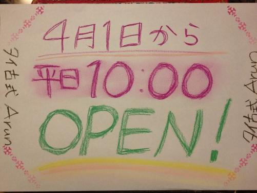 平日10時オープン!