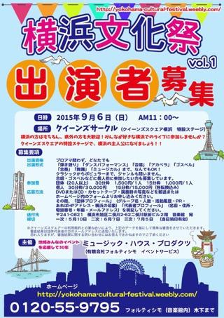 2015年 横浜文化祭!開催!