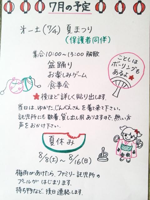 ファミリー託児所 夏まつりのお知らせ