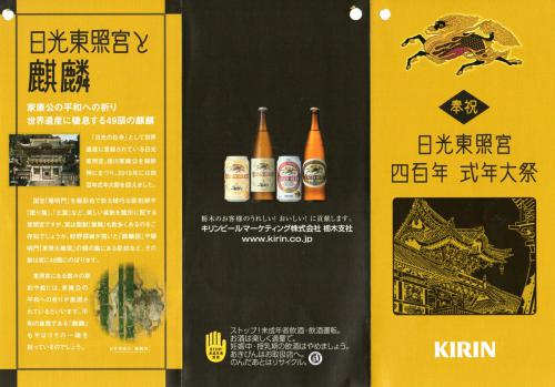 東照宮とキリンビールがコラボ!