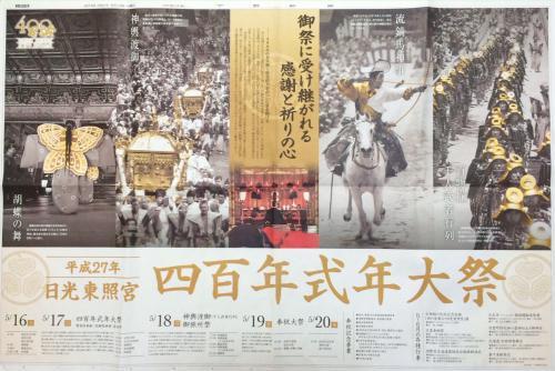 四百年式年大祭 日光東照宮