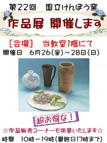 明日6月26日~28日まで、けんぼう窯の作品展を開催。
