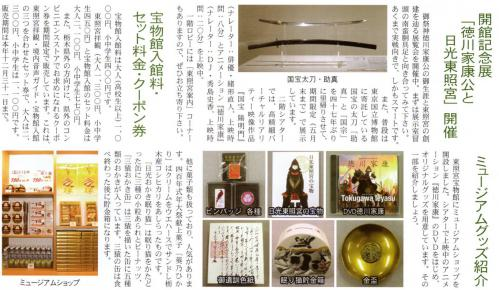 日本刀が若い女性に人気?