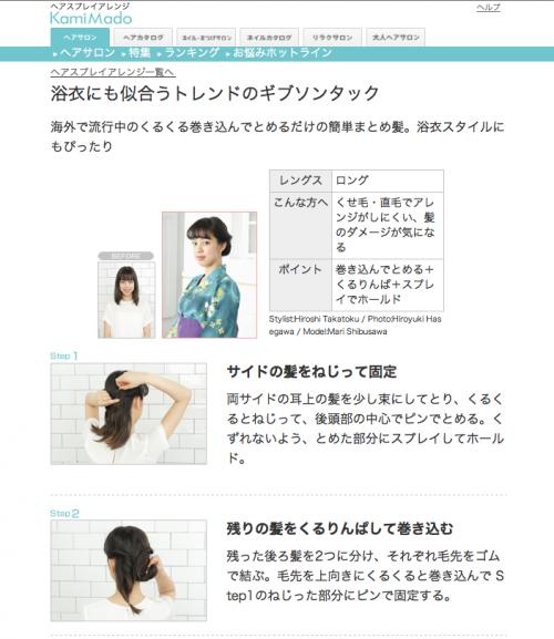 浴衣にも似合うヘアアレンジサンスターvo5  編
