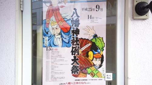 八幡神社例大祭。帰りに玉がきで、谷中生姜をつまみに。