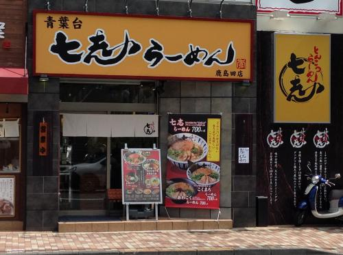 七志鹿島田店は9月21日(月)の本日オープンです!