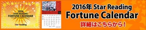 2016年占い付き開運カレンダー発売!