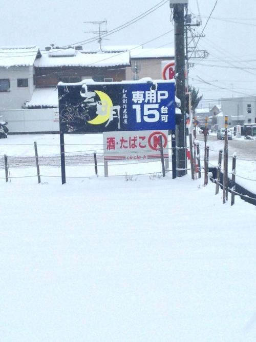 富士宮では、大雪です。