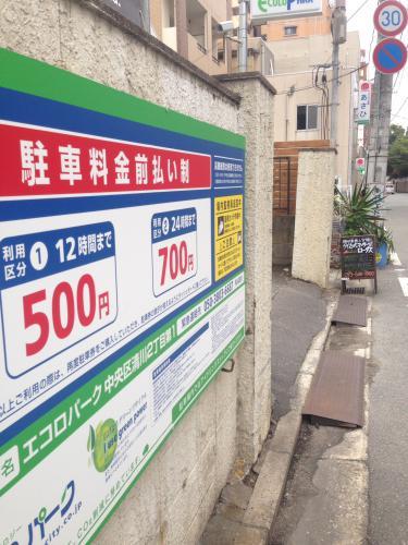 福岡・清川、近くにコインパーキングあります!