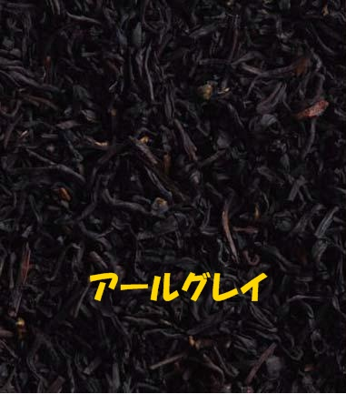 航海中に紅茶が誕生した?