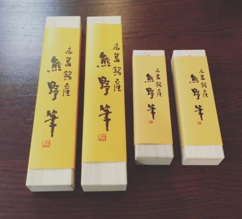 文宏堂 【胎毛筆 赤ちゃん筆】届きました!