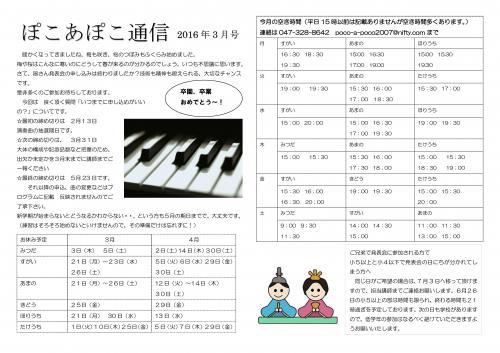 ピアノの練習と3月