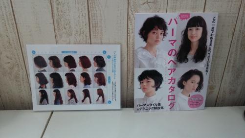 ■パーマのヘアカタログ■