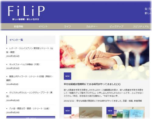 ウェブマガジンFiLiPへの掲載