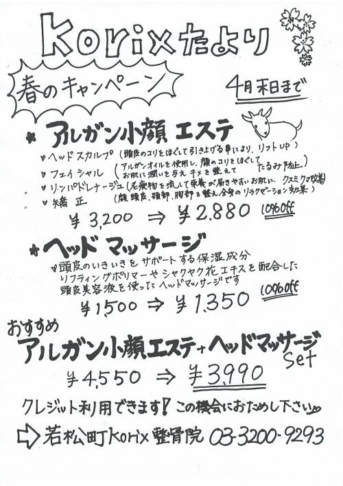 Korix春のキャンペーン開催!