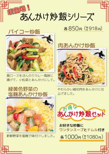 港南台バーズ店の4月からの新商品