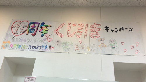 \ 15周年くじ引きキャンペーン /