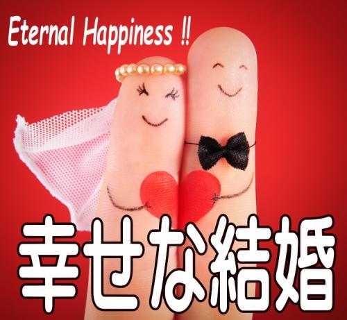 着実に幸せな結婚をする方法がコレです。