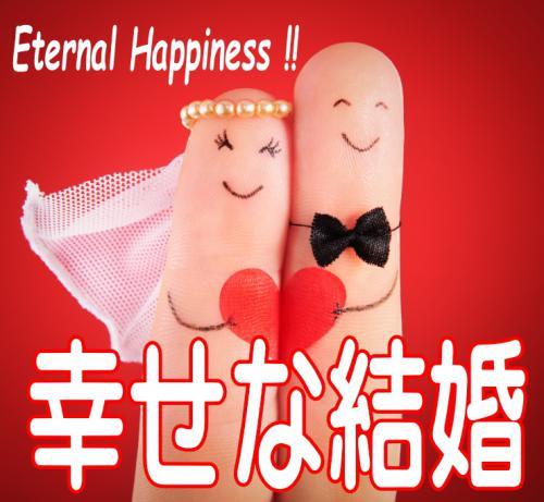 結婚力アップ集中プログラム 着実な効果