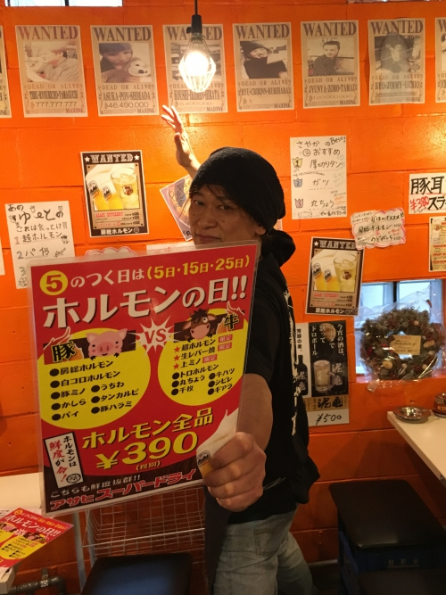 神泉・道玄坂でお得な日!ホルモン全品390円!