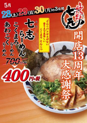 5月28~30日 たまプラーザ店13周年麺類300円引き