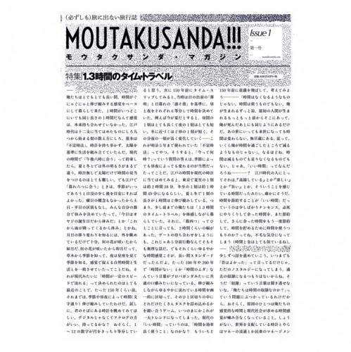 MOUTAKUSANNDA!! ISSUE2 発売 ♪