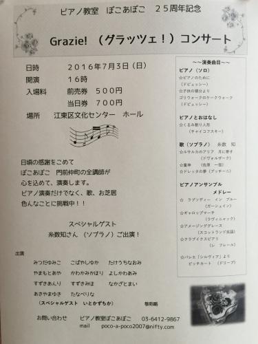 創立25周年記念 グラッチェコンサート!