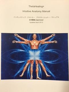 【超感覚的解剖学】3日目