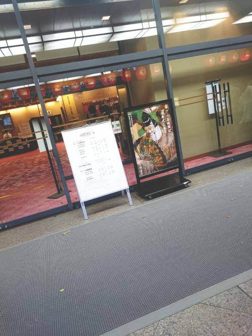 府中の森芸術劇場で歌舞伎,文楽をみた後は、スナックへ