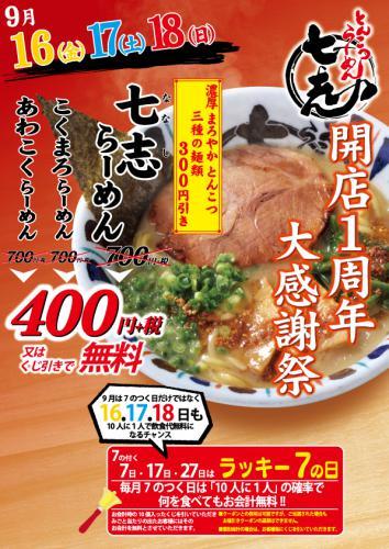 16~18日は鹿島田店1周年で、麺類300円引き!