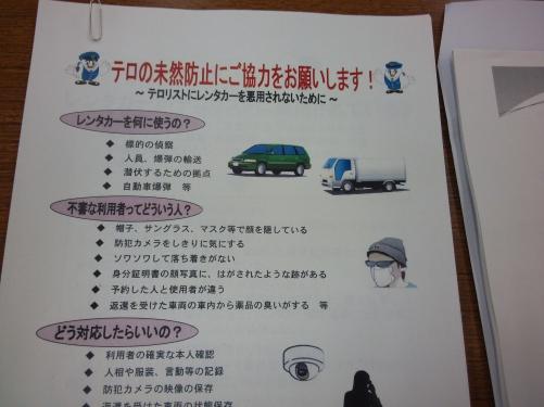 レンタカー事業の研修に来ています。