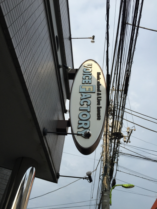東京 ボイストレーニング