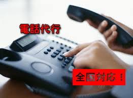 電話代行 便利屋