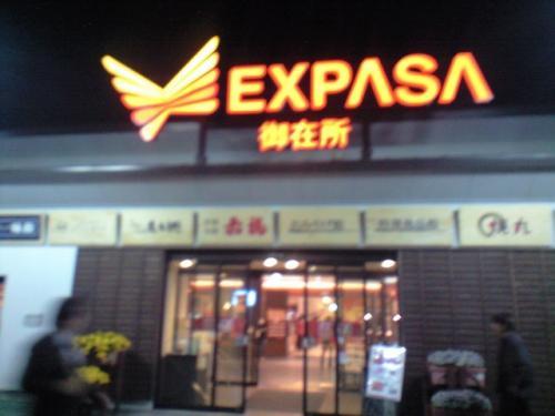 大阪からレガシィ引き取り中