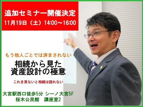 【緊急告知】11月19日(土)に相続セミナーを開催します